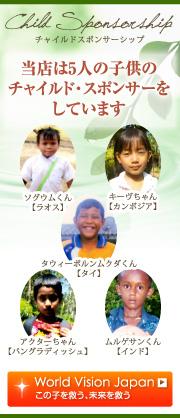 チャイルドスポンサーシップ 当店は5人の子供のチャイルドスポンサーをしています。