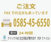 ファックス受付バナー