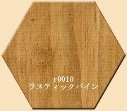 BRIWAX Rustic Pine ORIGINAL WAX (オリジナルワックス)