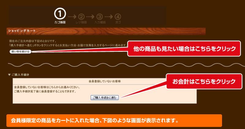 会員様限定の商品をカートに入れた場合、下図のような画面が表示されます。