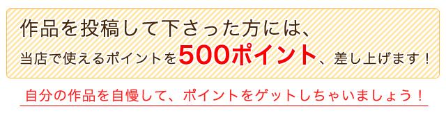 500ポイント、差し上げます!